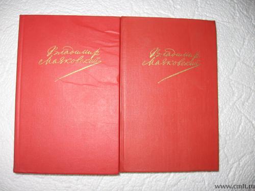 Маяковский В. Собрание сочинений в двух томах.