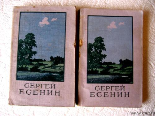 Есенин Сергей. Собрание сочинений в двух томах.