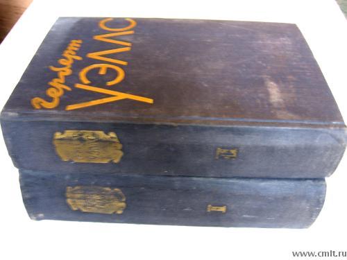 Уэльс Герберт. Избранное  собрание сочинений в двух томах.