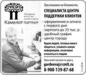 Специалиста Центра Поддержки Клиентов