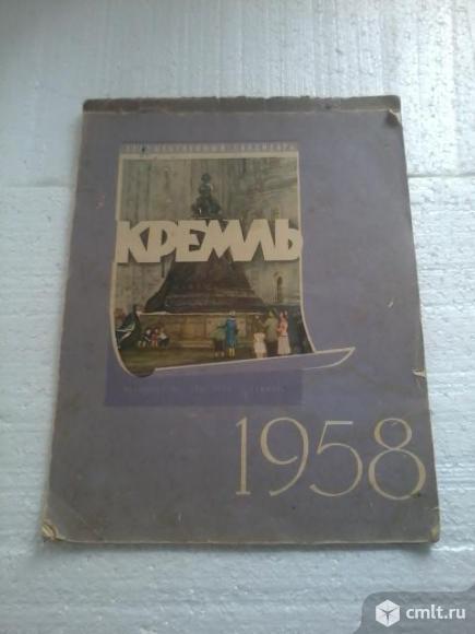 Календарь СССР 1958г. Кремль. Фото 1.