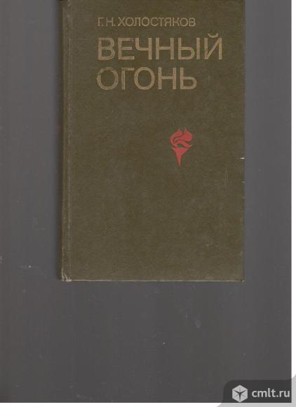 Г.Н.Холостяков. Вечный огонь.. Фото 1.