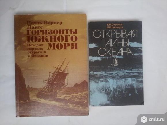 О морских  открытиях, тайнах океана. Фото 1.