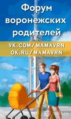 Форум Воронежских Родителей