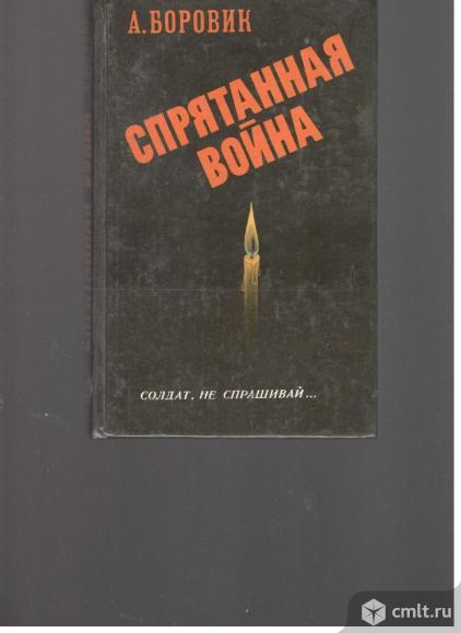 А.Боровик.Спрятанная война.. Фото 1.