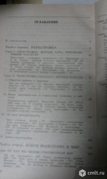 Перестройка и новое мышление, М. С. Горбачев. Фото 4.