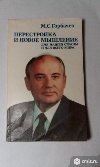 Перестройка и новое мышление, М. С. Горбачев. Фото 1.