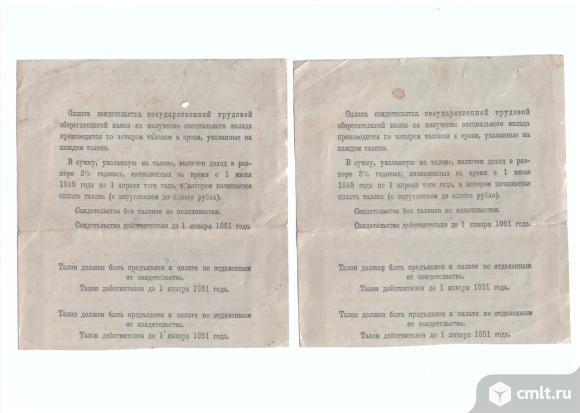 СССР. 1945г. Свидетельство  трудовой сберкассы.. Фото 2.