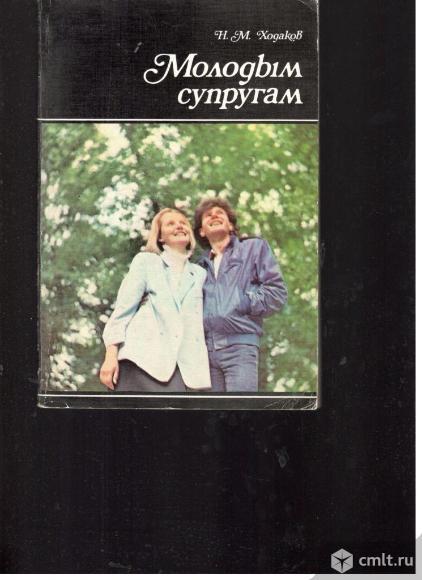 Н.М.Ходаков. Молодым супругам.. Фото 1.