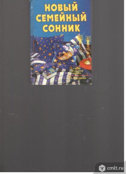 О.Смурова. Новый семейный сонник.2005. РИПОЛ Классик. Москва.. Фото 1.