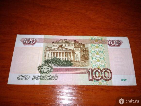100 рублей 1997 года (до модификации). Фото 2.