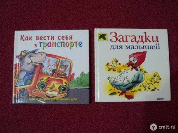 Детские книги. Фото 1.
