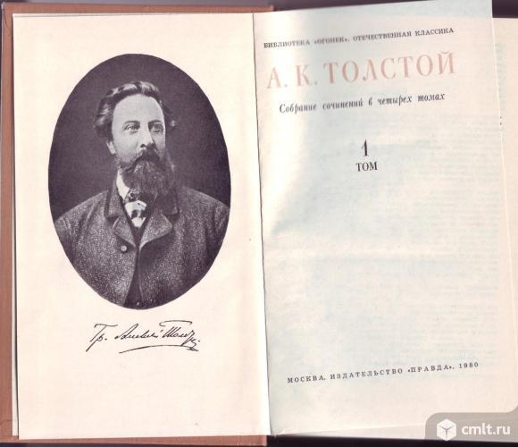 А.К.Толстой Собрание сочинений 4 тома. Фото 1.