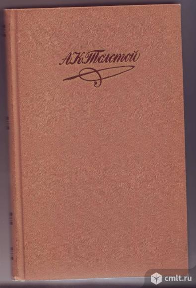А.К.Толстой Собрание сочинений 4 тома. Фото 2.