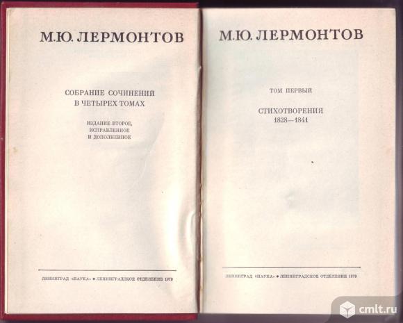Лермонтов М.Ю. Собрание сочинений в 4-х томах. Фото 1.