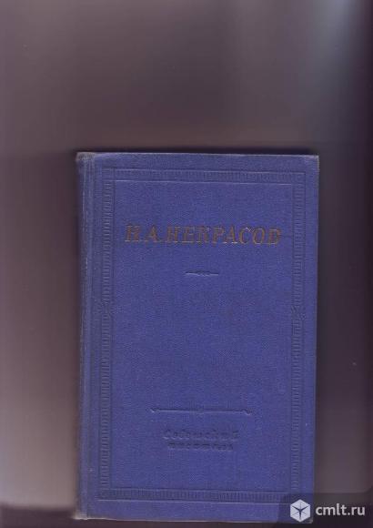 Некрасов Н.А. собрание сочинений в 3=х томах. Фото 2.