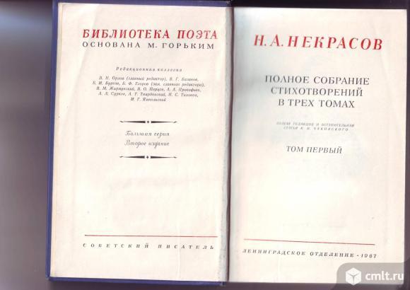 Некрасов Н.А. собрание сочинений в 3=х томах. Фото 1.