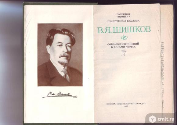 В.Я.Шишков Собрание сочинений в 8 томах. Фото 1.