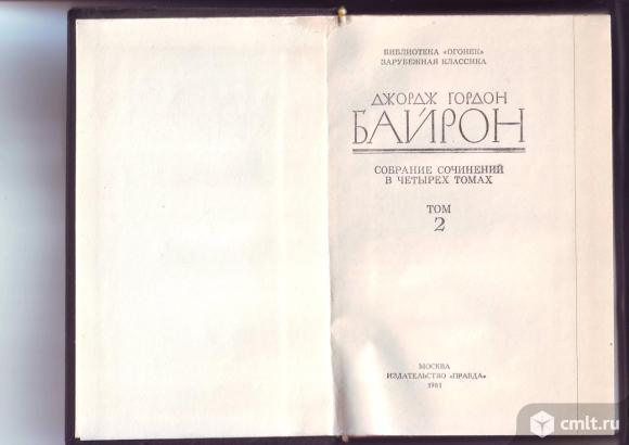 Дж.Гордон Байрон собрание в 4-х томах. Фото 1.