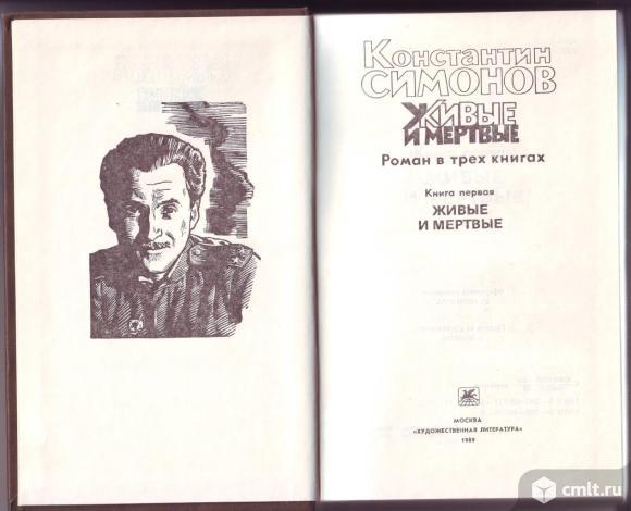 К.Симонов Живые И Мертвые. Фото 1.