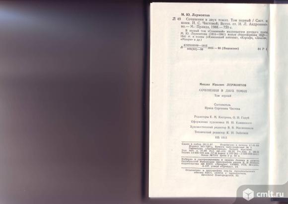 М.Ю.Лермонтов Собрание сочинений в 2-х томах