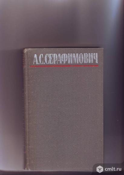 А.С.Серафимович Собрание сочинений 4 тома.. Фото 2.