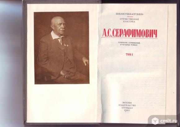 А.С.Серафимович Собрание сочинений 4 тома.. Фото 1.