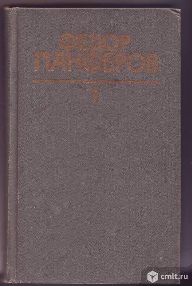 Федор Панферов Собрание сочинений в 6-ти томах. Фото 2.