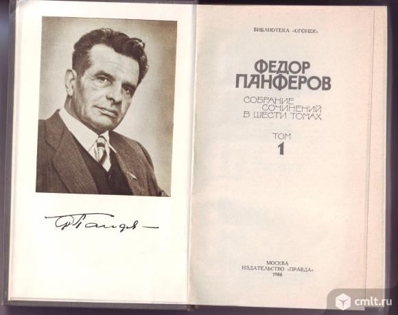 Федор Панферов Собрание сочинений в 6-ти томах. Фото 1.