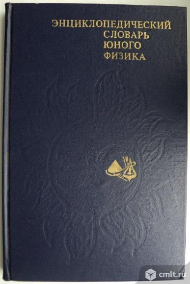 Энциклопед.Словарь Юного Физика и Натуралиста. Фото 1.