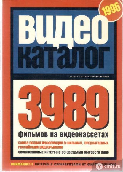 "Продам книгу ""Видео Каталог1996"". Фото 1."