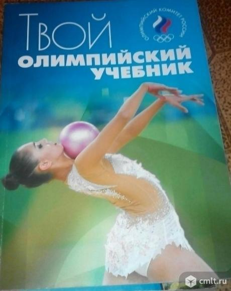 Олимпийский учебник