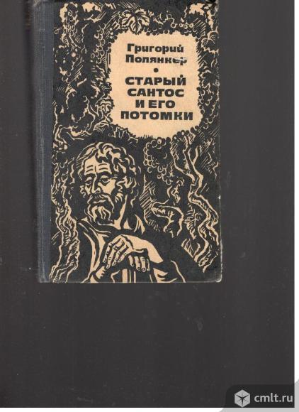 Григорий Полянкер.Старый Сантос и его потомки.. Фото 1.