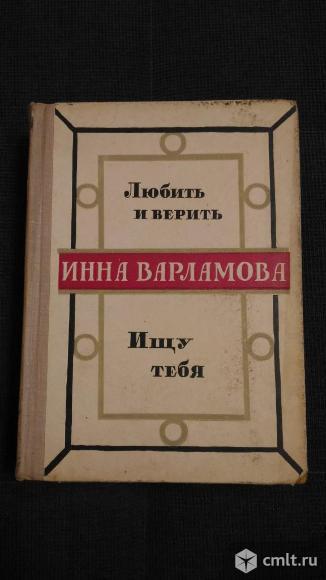 Продаю книгу Варламова И. Любить и верить. Ищу тебя.