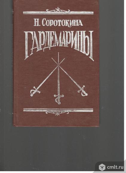 Н.Соротокина.Гардемарины.В двух романах.