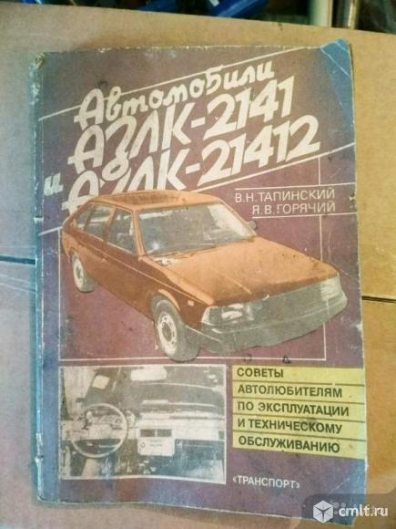 Ремонт и обслуживание советских автомобтлей