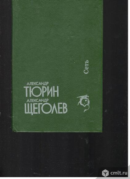 Александр Тюрин. Александр Щеголев. Сеть. Фантастика в прозе.. Фото 1.