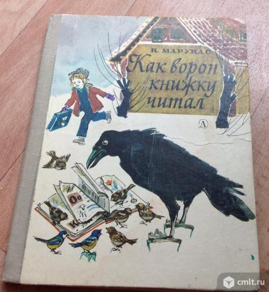 Как ворон книжку читал. Марукас. 1979 г.. Фото 1.