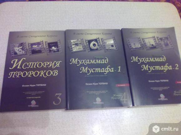 Продам книги для мусульман, детские энциклопедии и сказки. Фото 1.