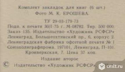 Новый комплект закладок для книг СССР «Ленинград».. Фото 9.