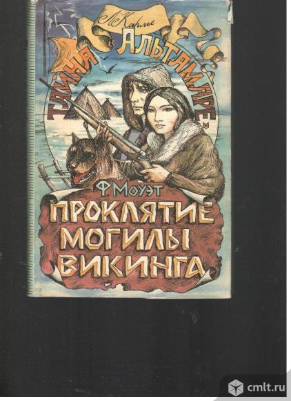 "Сборник. Л.Карлье. Тайна ""Альтамаре"" Ф.Моуэт. Проклятие могилы викинга.. Фото 1."