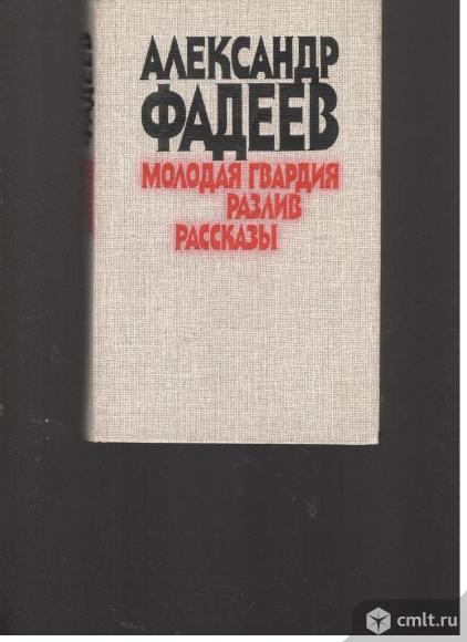 Александр Фадеев.Молодая гвардия. Разлив. Рассказы.