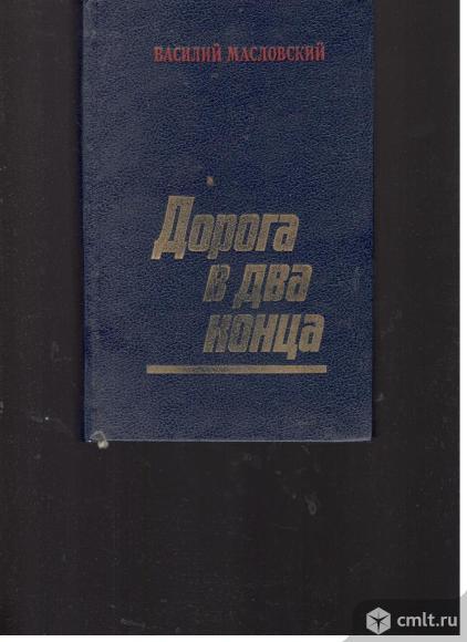 Василий Масловский. Дорога в два конца.