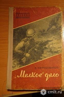 """Продам книги серии """"Библиотечка военных приключений"""", БПНФ."""