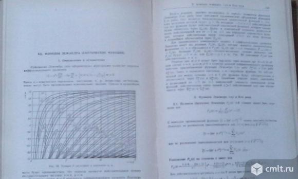 Янке Е. и др., Специальные функции Перевод с немецкого (антиквариат). Фото 9.