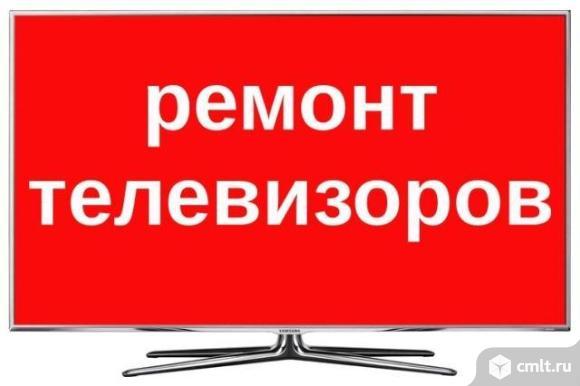 Ремонт большинства марок ТВ в день обращения. Недорого. Фото 1.