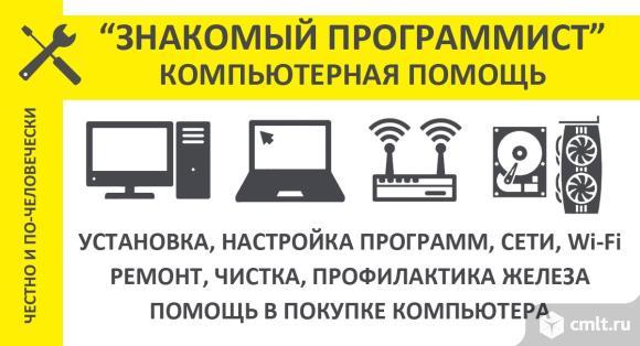 Знакомый программист: Компьютерная помощь. Фото 1.