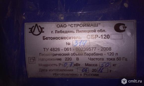 Бетоносмеситель СБР-120. Фото 2.