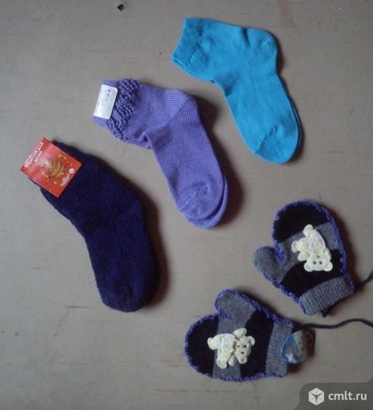 Носки(3 пары),варежки( новые)