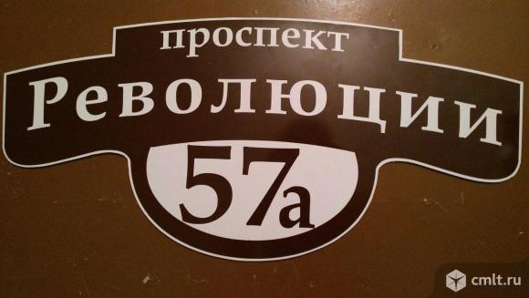 Таблички с номером дома и улицы, стенды, вывески. Фото 10.